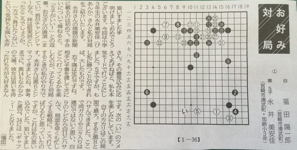 宮崎子ども囲碁教室新聞掲載1