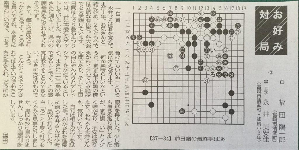 宮崎子ども囲碁教室新聞掲載2
