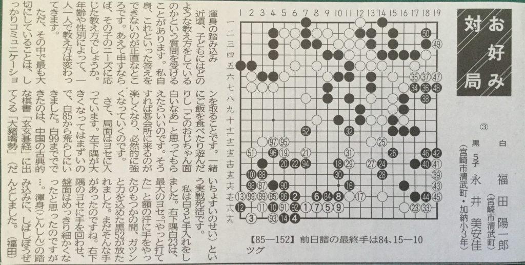 宮崎子ども囲碁教室新聞掲載3