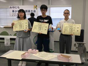 第38回みやにち県少年少女囲碁大会中学生の部上位3名
