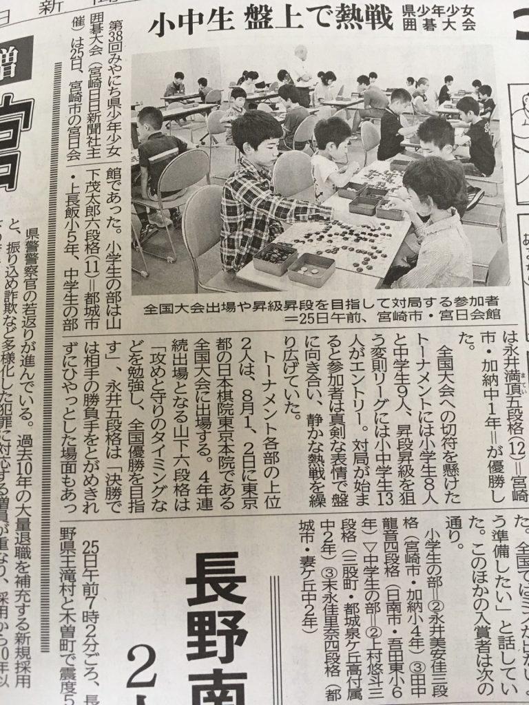 第38回みやにち県少年少女囲碁大会紙面