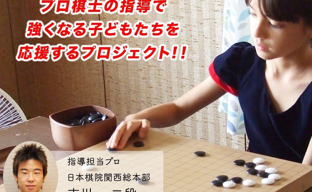 囲碁子ども交流会プロジェクト