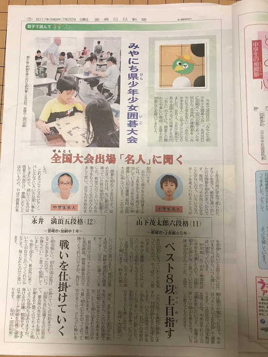 みやにち県少年少女囲碁大会 全国大会出場