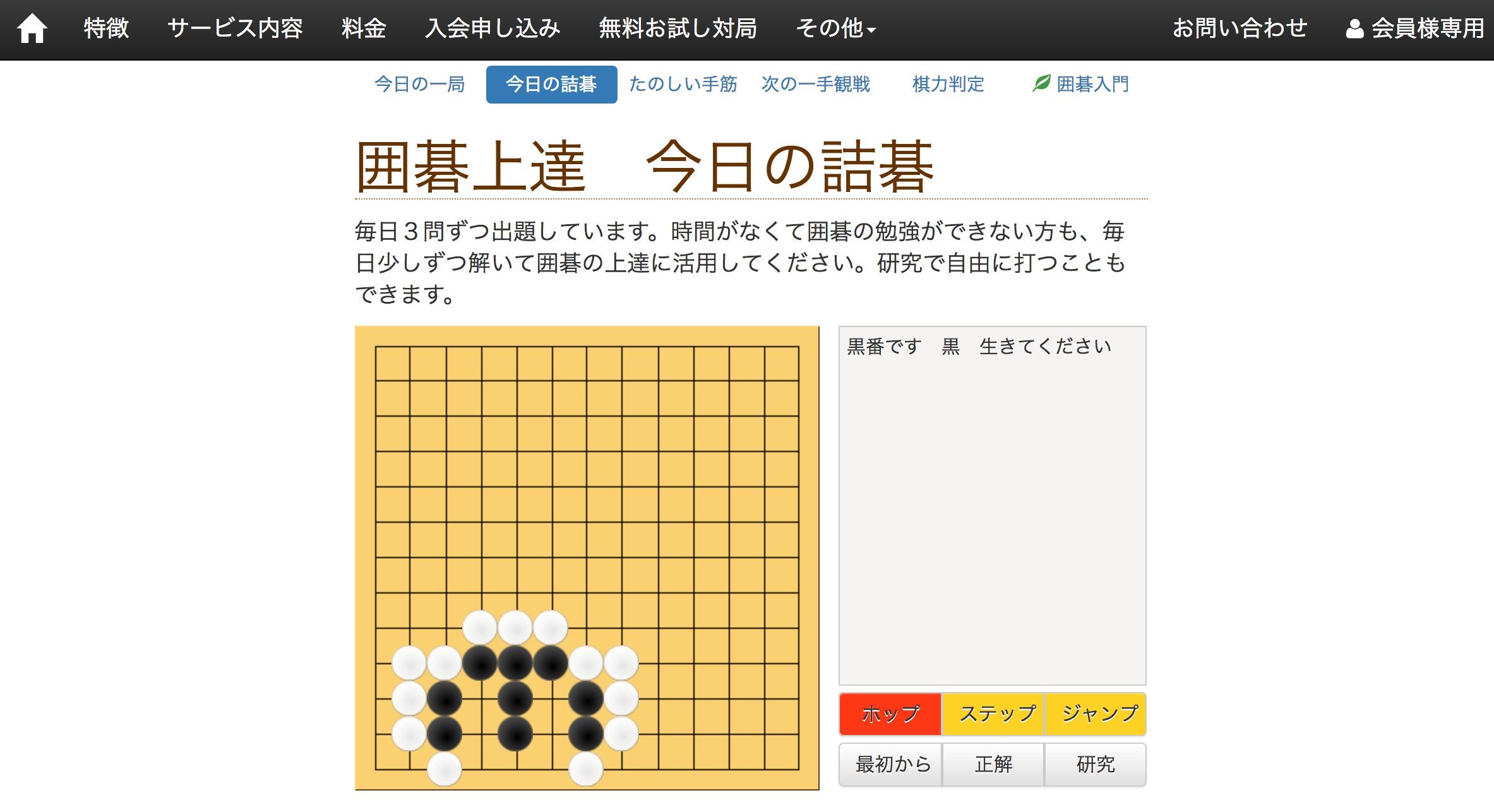 将 碁 友の会 今日 の 詰 碁
