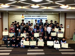 ンド杯第22回全日本こども囲碁チャンピオン戦全国大会(小学生)第八位入賞