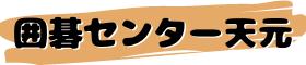 宮崎市清武町にある子ども囲碁教室、囲碁センター天元